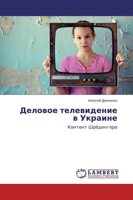 Деловое телевидение в Украине торговые автоматы в украине