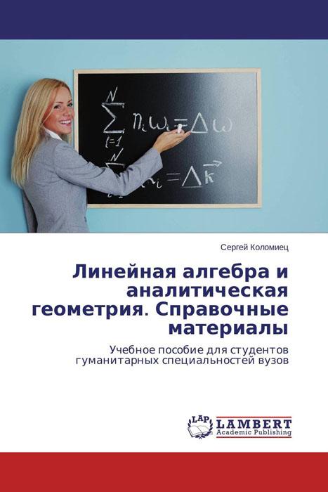 Линейная алгебра и аналитическая геометрия. Справочные материалы