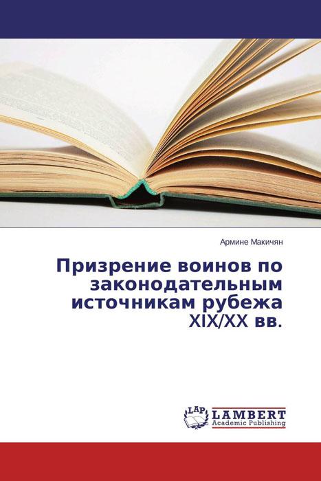Призрение воинов по законодательным источникам рубежа XIX/XX вв. утерянные земли россии xix–xx вв