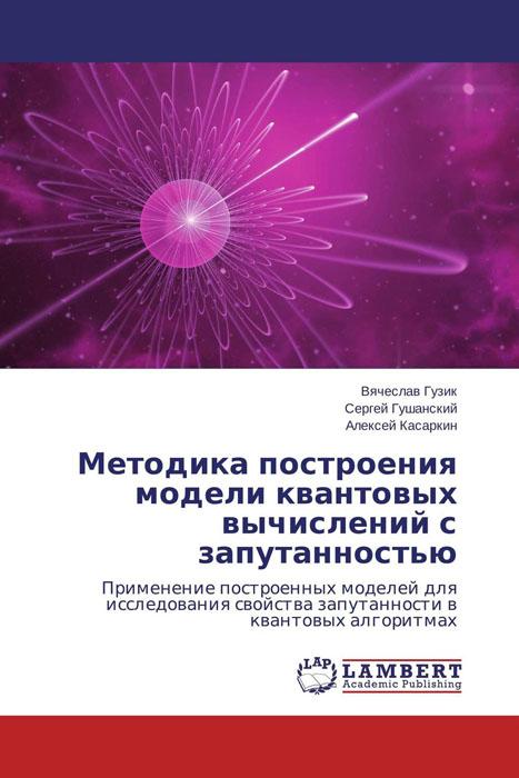 Методика построения модели квантовых вычислений с запутанностью кузнецов и дикуль и касьян уник методика леч позвоночника