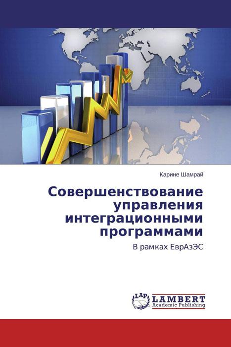 Совершенствование управления интеграционными программами искусство управления it проектами 2 е изд