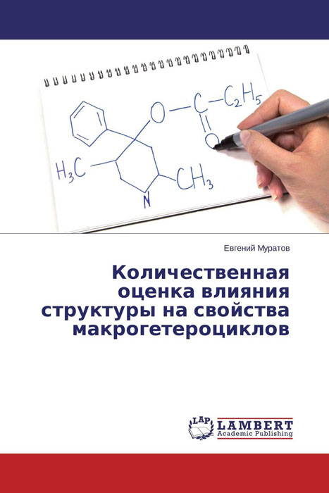 Zakazat.ru: Количественная оценка влияния структуры на свойства макрогетероциклов