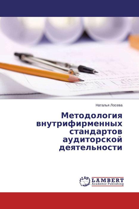 Методология внутрифирменных стандартов аудиторской деятельности а е суглобов международные стандарты аудита в регулировании аудиторской деятельности