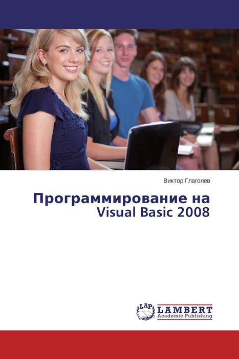 Программирование на Visual Basic 2008 как программировать на visual basic net книга 2 программирование для сети структуры данных