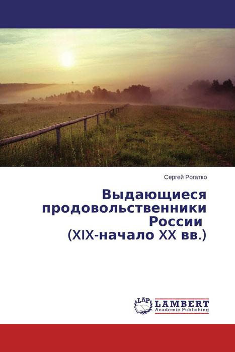 Выдающиеся продовольственники России (XIX-начало XX вв.) утерянные земли россии xix–xx вв