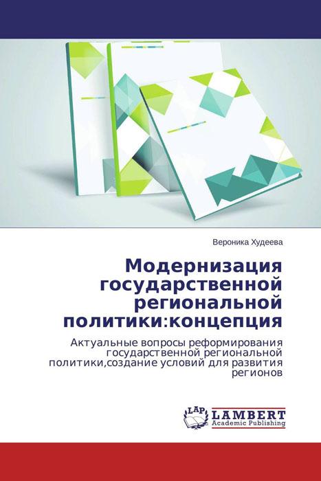 Модернизация государственной региональной политики:концепция а я ишутин определение факторов конкурентоспособности регионального розничного банка