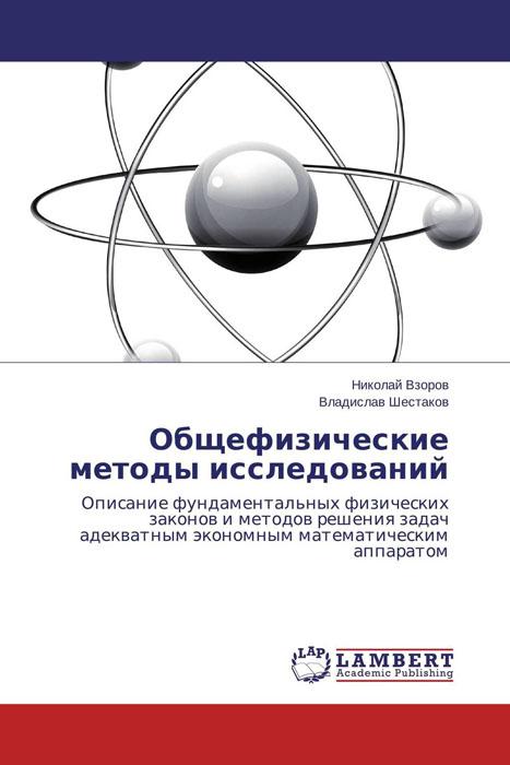 Общефизические методы исследований л д ландау а и ахиезер е м лифшиц механика и молекулярная физика учебное пособие