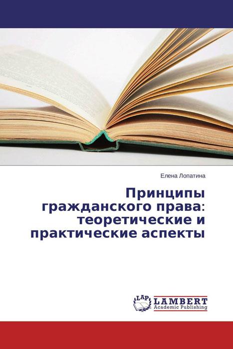 Принципы гражданского права: теоретические и практические аспекты как можно права категории в в новосибирске