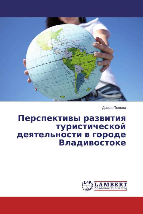 Перспективы развития туристической деятельности в городе Владивостоке найк владивосток
