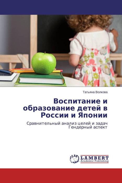 Воспитание и образование детей в России и Японии как авто с аукциона в японии форум