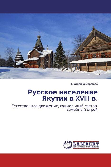Русское население Якутии в XVIII в.