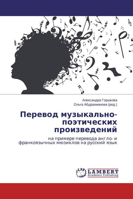 Перевод музыкально-поэтических произведений купить шурупов рт на все инструменты на ул складочная г москва