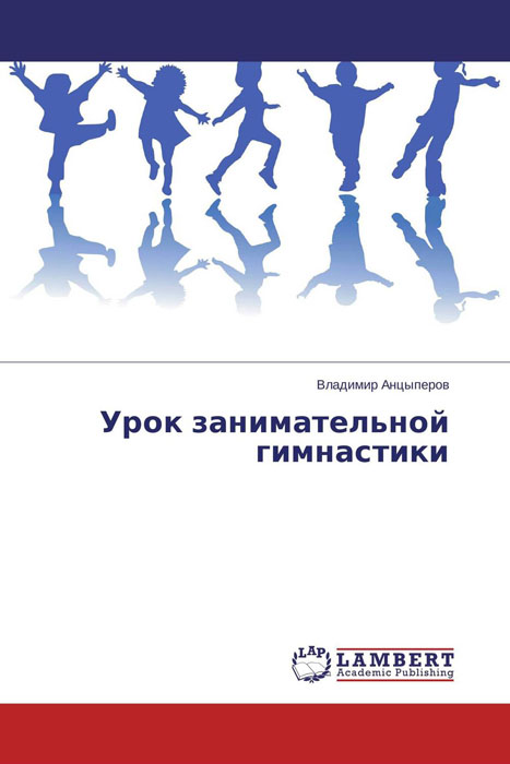 Урок занимательной гимнастики как купальник для гимнастики адидас