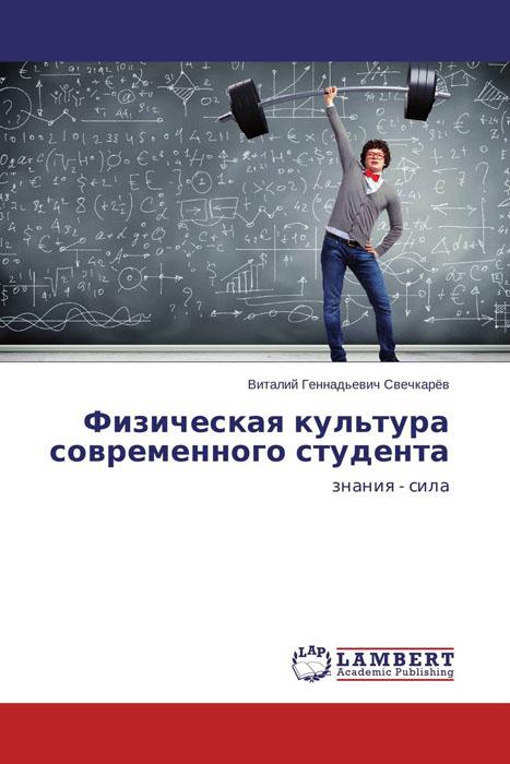 Физическая культура современного студента