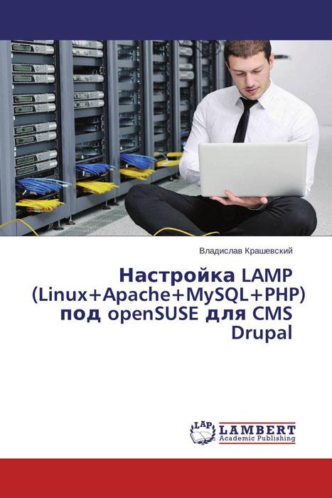 Настройка LAMP (Linux+Apache+MySQL+PHP) под openSUSE для CMS Drupal php и mysql карманный справочник