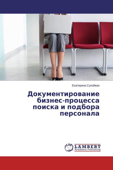 Документирование бизнес-процесса поиска и подбора персонала ю с закусова it сервисы в процессном подходе к управлению