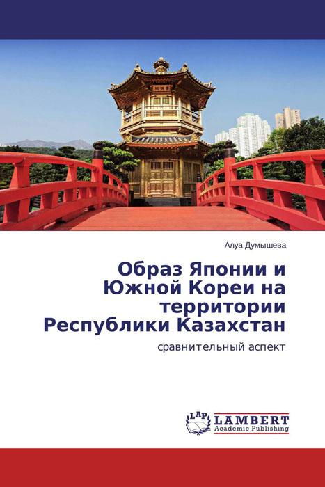 Образ Японии и Южной Кореи на территории Республики Казахстан как распила из японии на запчасти