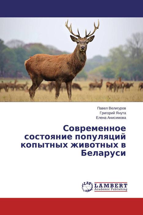 Современное состояние популяций копытных животных в Беларуси купить авто газ 50 в беларуси