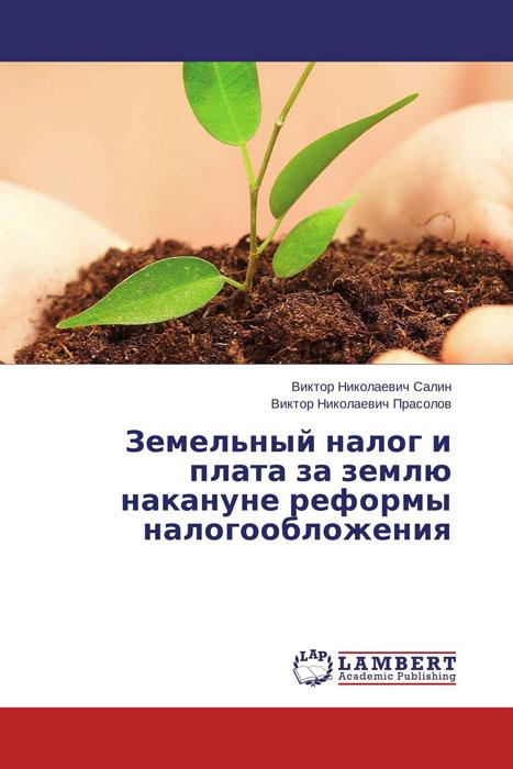 Земельный налог и плата за землю накануне реформы налогообложения криксунова н единый социальный налог