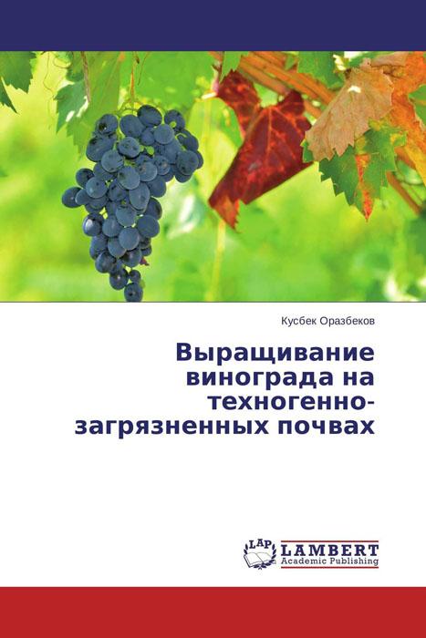 Выращивание винограда на техногенно-загрязненных почвах купить черенки винограда в украине осень 2012