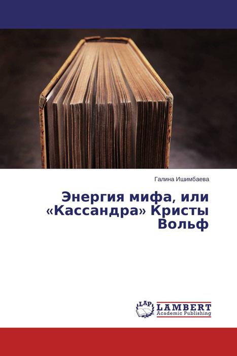 другими словами в книге Галина Ишимбаева