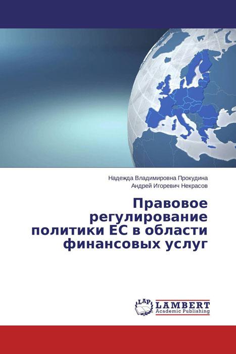 Правовое регулирование политики ЕС в области финансовых услуг правовое регулирование арендной платы за землю