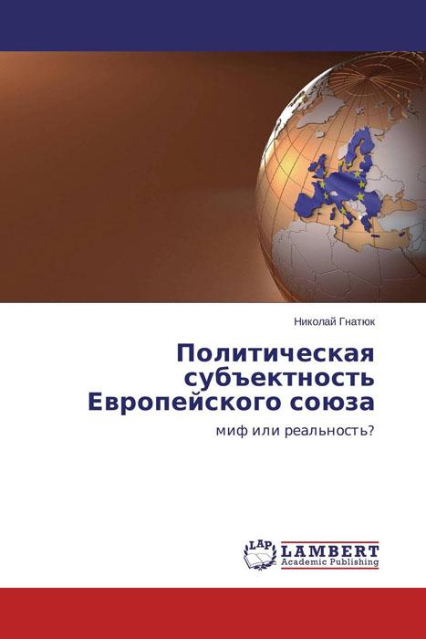 Политическая субъектность Европейского союза право европейского союза учебное пособие
