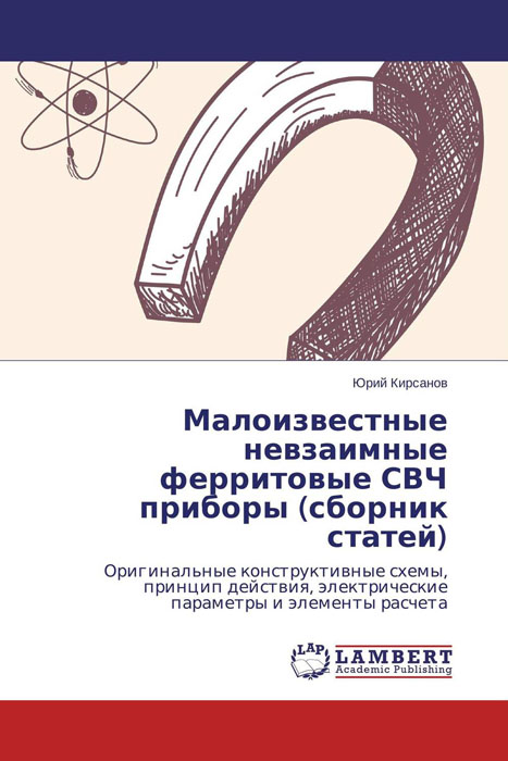 Малоизвестные невзаимные ферритовые СВЧ приборы (сборник статей) и и винтизенко линейные индукционные ускорители для релятивистских свч приборов