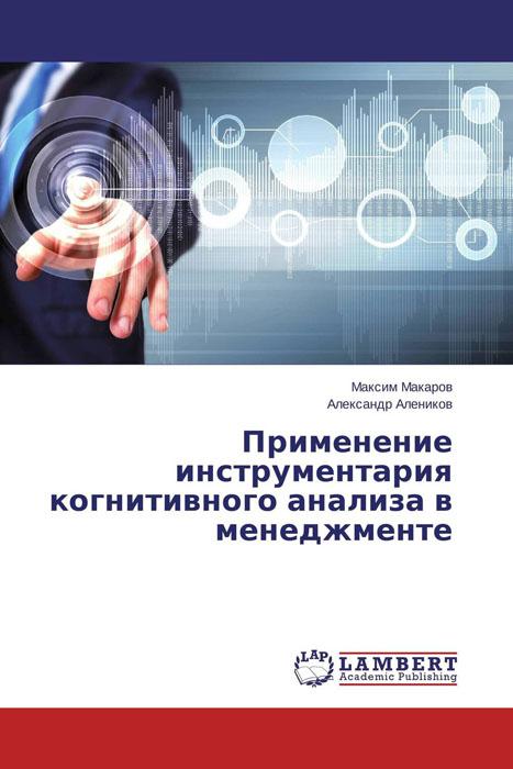 таким образом в книге Максим Макаров und Александр Алеников