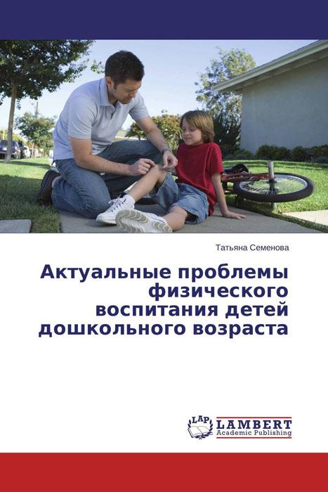 Актуальные проблемы физического воспитания детей дошкольного возраста