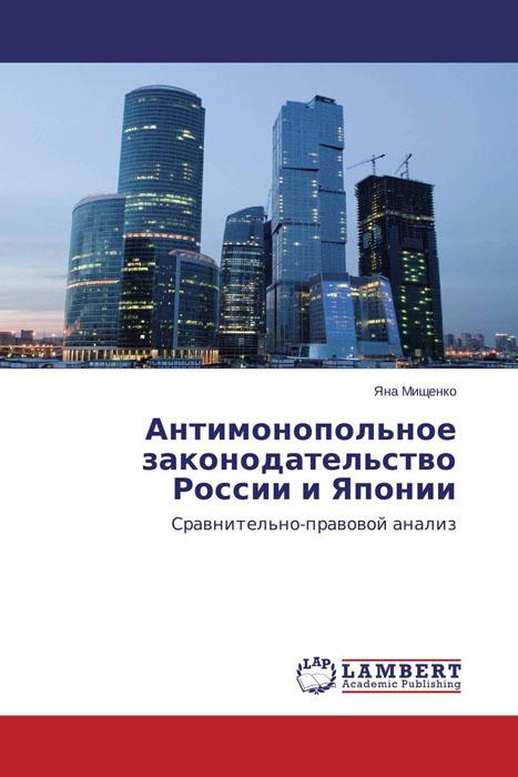 Антимонопольное законодательство России и Японии цена и фото