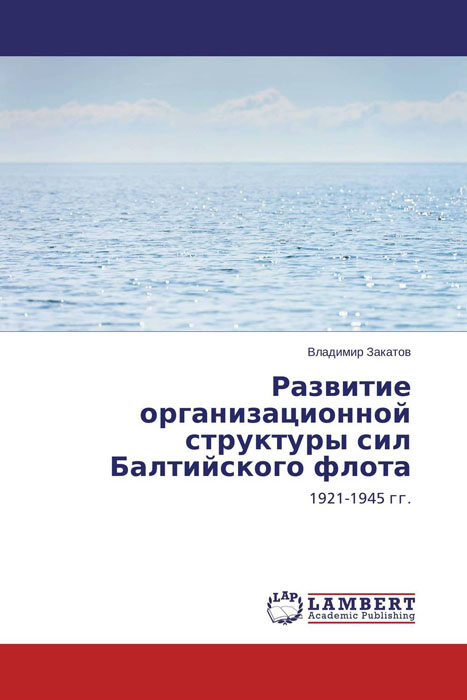 Развитие организационной структуры сил Балтийского флота бф