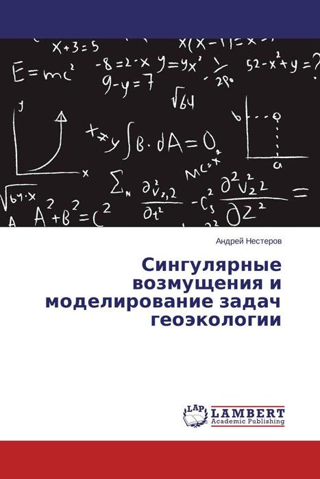 Сингулярные возмущения и моделирование задач геоэкологии решение граничных задач методом разложения по неортогональным функциям