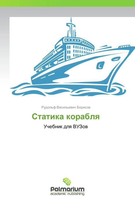 Статика корабля модель корабля русские подарки модель корабля