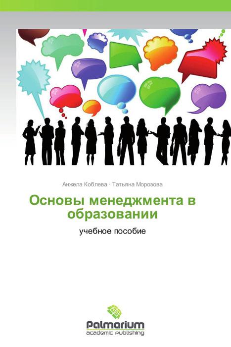 Основы менеджмента в образовании а н асаул оценка объектов недвижимости учебник