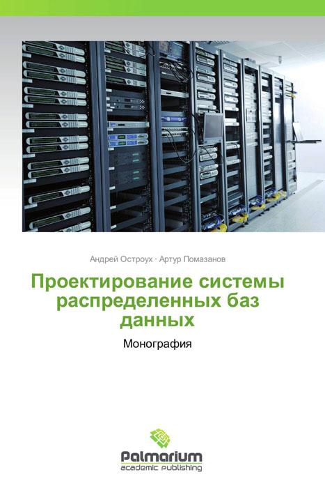 Проектирование системы распределенных баз данных рефакторинг баз данных