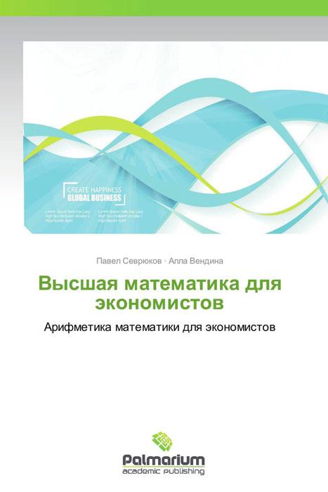 Высшая математика для экономистов в р ахметгалиева математика линейная алгебра