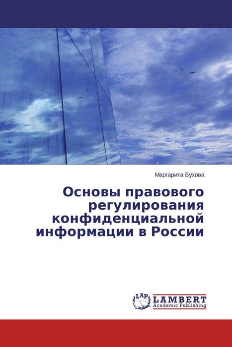 Основы правового регулирования конфиденциальной информации в России как можно детали на мопед дельта в киеви какие цены моторы