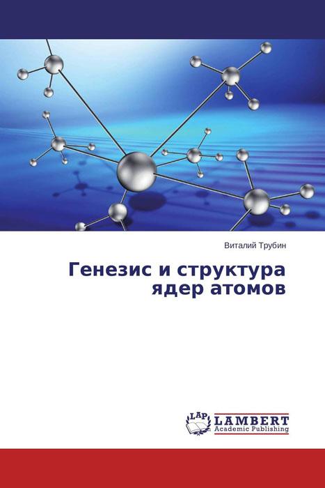 Генезис и структура ядер атомов кузнецов и дикуль и касьян уник методика леч позвоночника