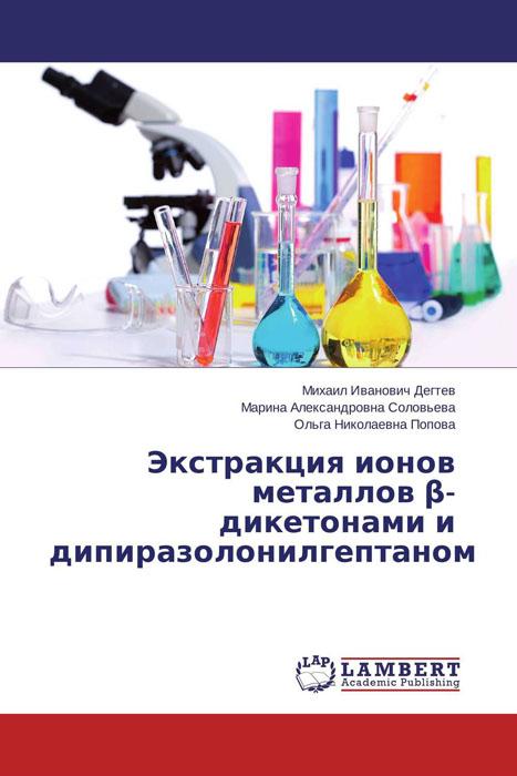Экстракция ионов металлов ?-дикетонами и дипиразолонилгептаном