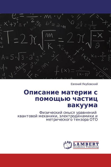 Описание материи с помощью частиц вакуума счетчики электронов и ядерных частиц