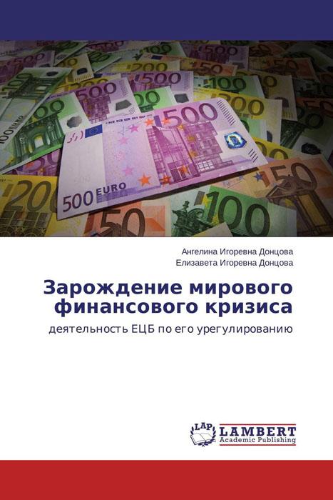 Зарождение мирового финансового кризиса кама евро 129 в харькове