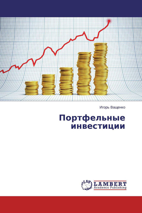Портфельные инвестиции а с нешитой инвестиции учебник