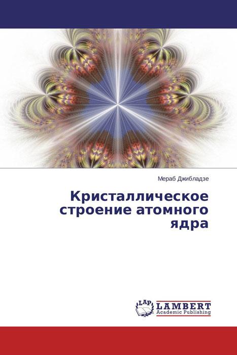 Кристаллическое строение атомного ядра силы в природе
