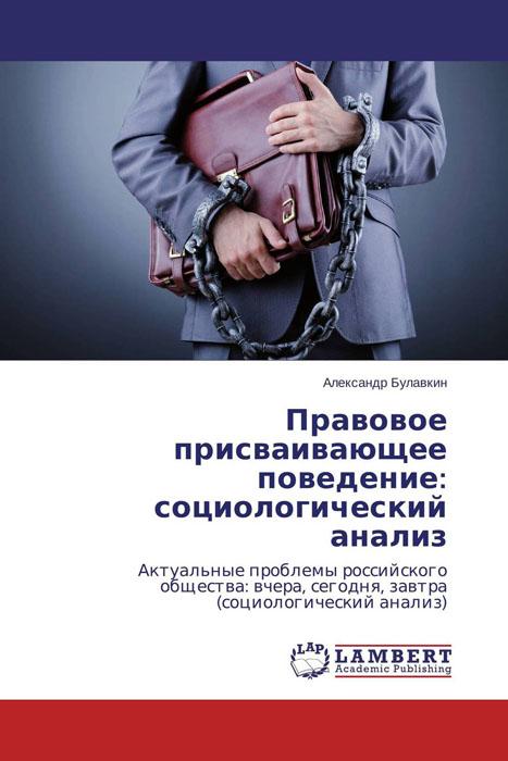 Правовое присваивающее поведение: социологический анализ как можно права категории в в новосибирске