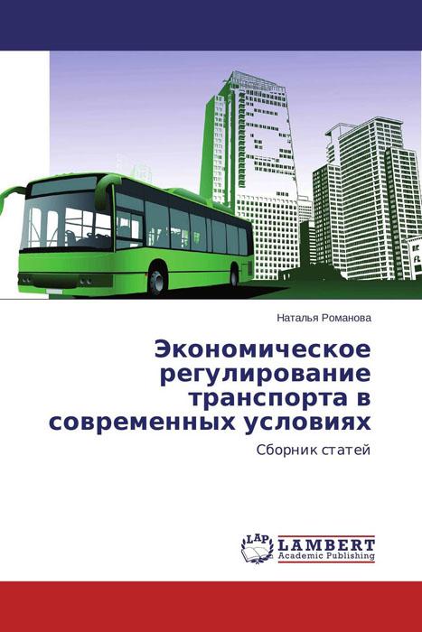 Экономическое регулирование транспорта в современных условиях