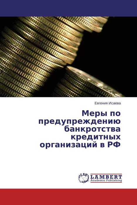 Меры по предупреждению банкротства кредитных организаций в РФ несостоятельность банкротство юридических лиц практикум