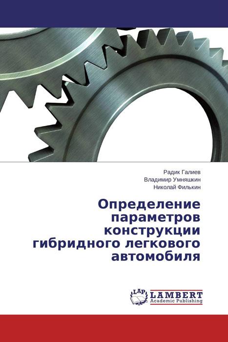 Определение параметров конструкции гибридного легкового автомобиля купить автомобиль в москве с расходом топлива до 5л 100км