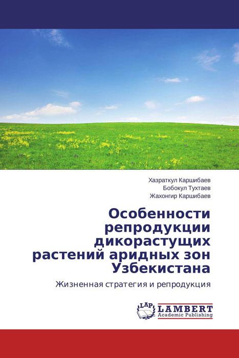 Особенности репродукции дикорастущих растений аридных зон Узбекистана для растений семейства бобовых характерно