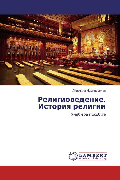 Религиоведение. История религии четыре история дивергента